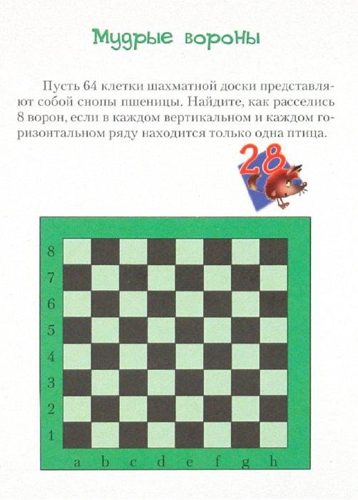Иллюстрация 1 из 7 для Волшебный квадрат. Головоломки для всей семьи с ножницами и клеем - Анатолий Шапиро   Лабиринт - книги. Источник: Лабиринт