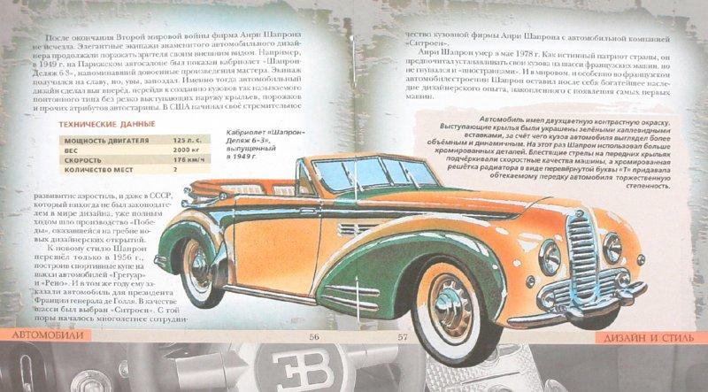 Иллюстрация 1 из 22 для Автомобили | Лабиринт - книги. Источник: Лабиринт