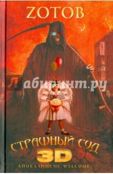 Страшный Суд 3D. Апокалипсис Welcome. Книга вторая синус катетер ямик 3 в москве