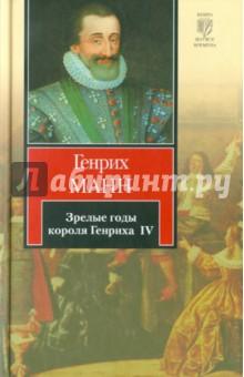 Зрелые годы короля Генриха IV