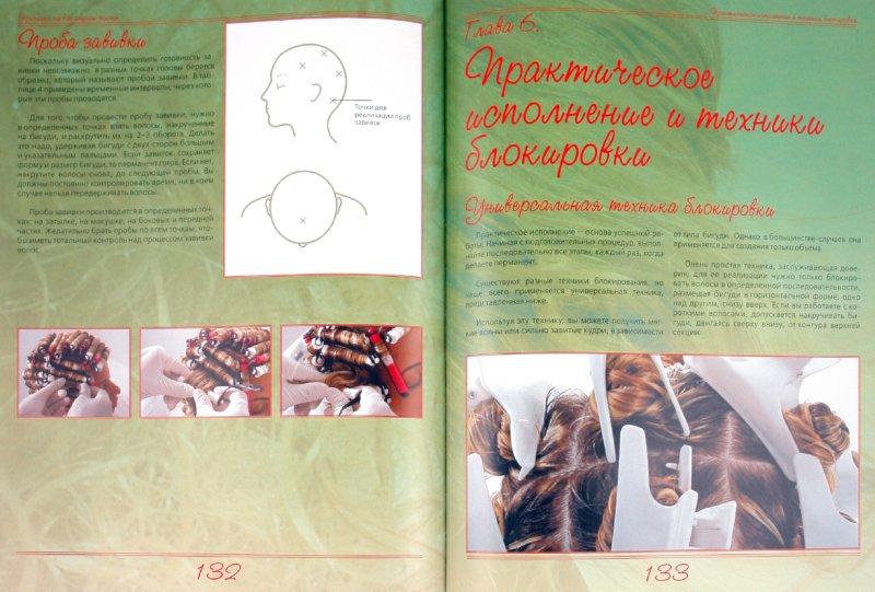 Иллюстрация 1 из 6 для Прически на все случаи жизни - Алехандро Локкоко | Лабиринт - книги. Источник: Лабиринт
