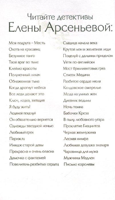 Иллюстрация 1 из 6 для Ночь темна - Елена Арсеньева | Лабиринт - книги. Источник: Лабиринт