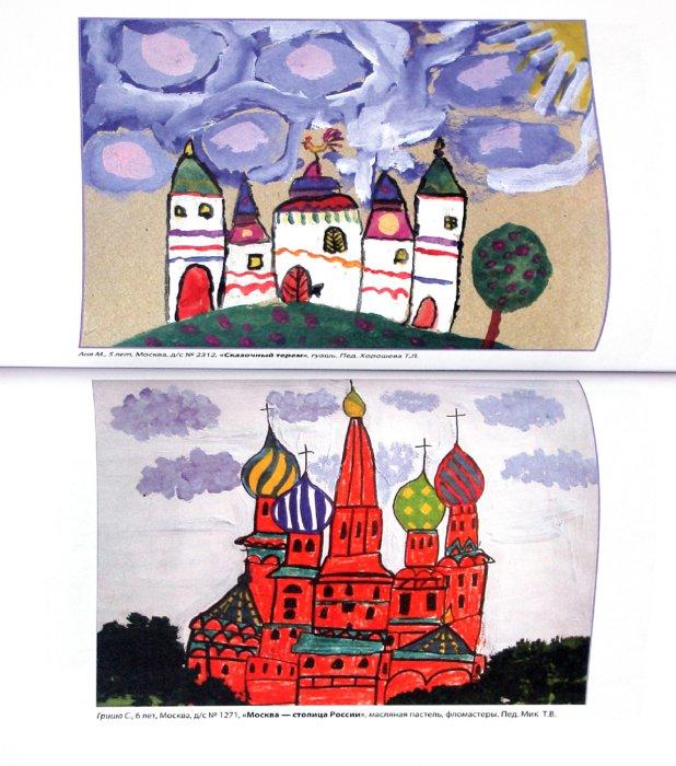 Иллюстрация 1 из 14 для Занимаемся искусством с дошкольниками - Лыкова, Пантелеев, Казакова | Лабиринт - книги. Источник: Лабиринт