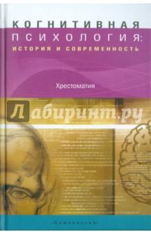 Когнитивная психология. История и современность. Хрестоматия морозов а в сост психология влияния хрестоматия
