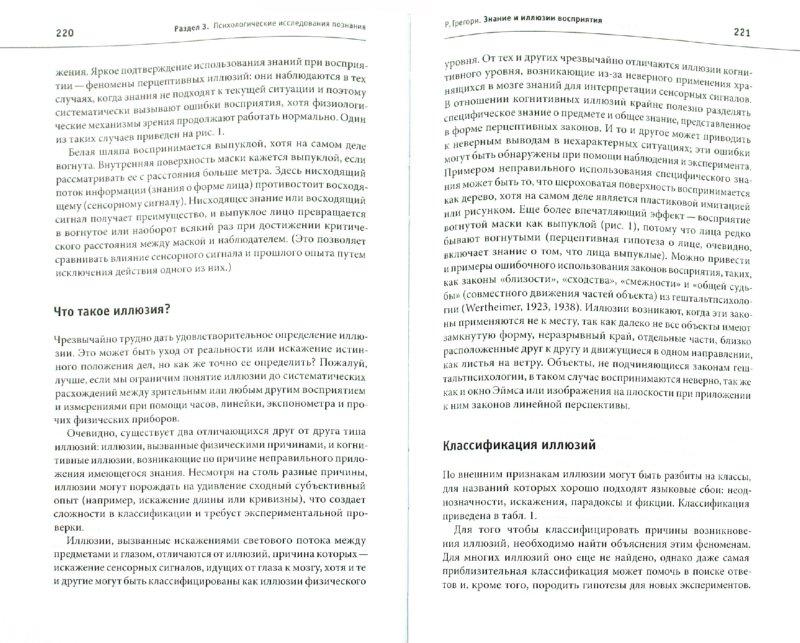 Иллюстрация 1 из 9 для Когнитивная психология. История и современность. Хрестоматия | Лабиринт - книги. Источник: Лабиринт