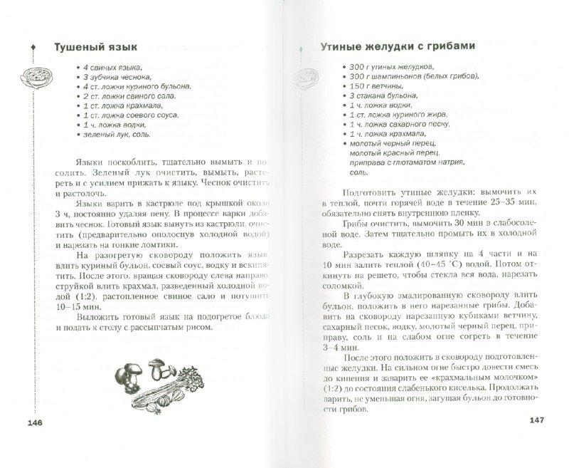 Иллюстрация 1 из 4 для Китайская кухня - Сяо Минь | Лабиринт - книги. Источник: Лабиринт