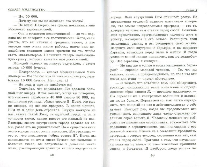 Иллюстрация 1 из 4 для Секрет миллионера - Марк Фишер | Лабиринт - книги. Источник: Лабиринт