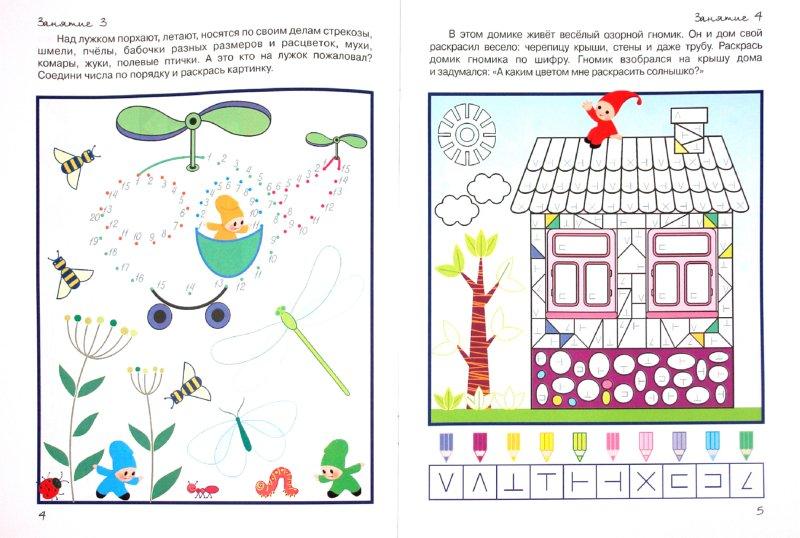 Иллюстрация 1 из 11 для Переменка в школе семи гномов. Рисуем по цифрам - Татьяна Воронина   Лабиринт - книги. Источник: Лабиринт
