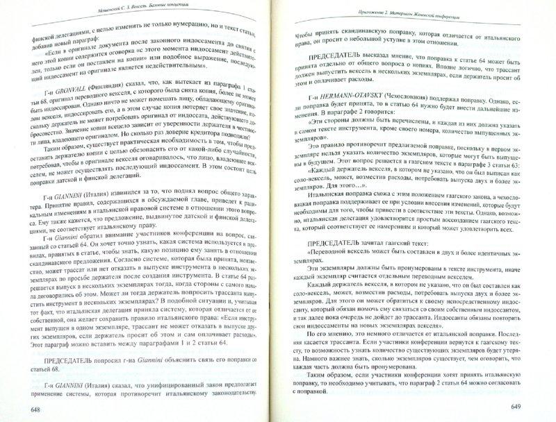Иллюстрация 1 из 8 для Вексель. Базовые концепции - Сергей Мошенский   Лабиринт - книги. Источник: Лабиринт