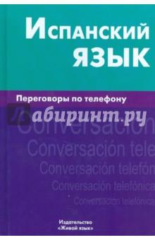Испанский язык. Переговоры по телефону