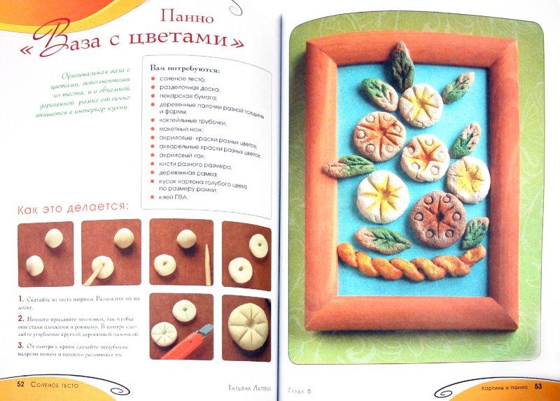 Иллюстрация 1 из 6 для Соленое тесто: оригинальные идеи для веселого творчества - Татьяна Лаптева | Лабиринт - книги. Источник: Лабиринт