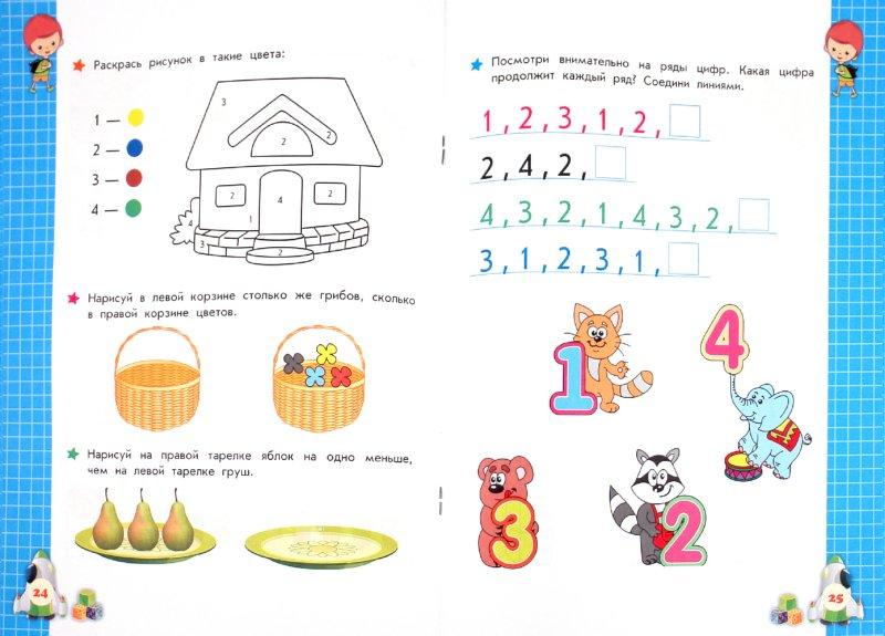 Иллюстрация 1 из 11 для Считаем и решаем: для детей от 6-ти лет - Ольга Александрова | Лабиринт - книги. Источник: Лабиринт