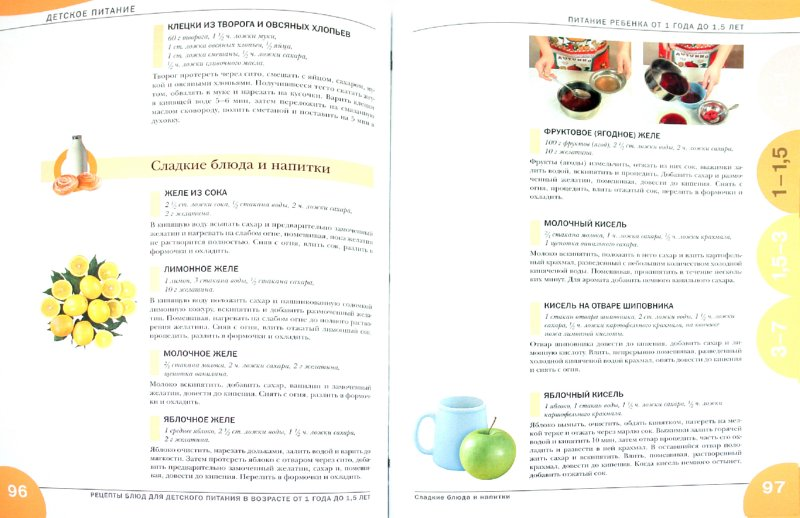 Иллюстрация 1 из 14 для Детское питание от 0 до 7 лет | Лабиринт - книги. Источник: Лабиринт