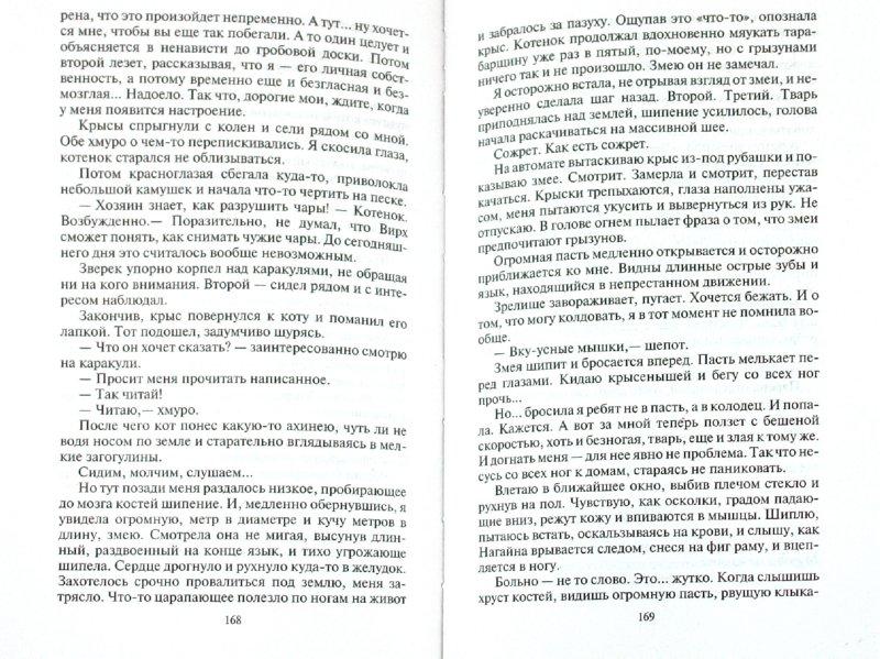 Иллюстрация 1 из 2 для А обещали сказку - Ольга Мяхар | Лабиринт - книги. Источник: Лабиринт