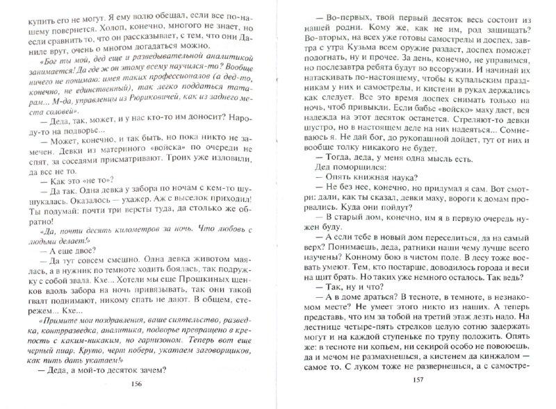 Иллюстрация 1 из 14 для Отрок. Покоренная сила - Евгений Красницкий | Лабиринт - книги. Источник: Лабиринт