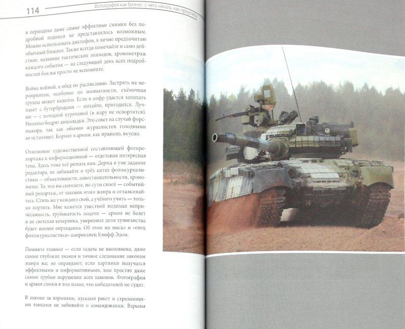 Иллюстрация 1 из 24 для Фотография как бизнес: с чего начать, как преуспеть - Дмитрий Песочинский | Лабиринт - книги. Источник: Лабиринт