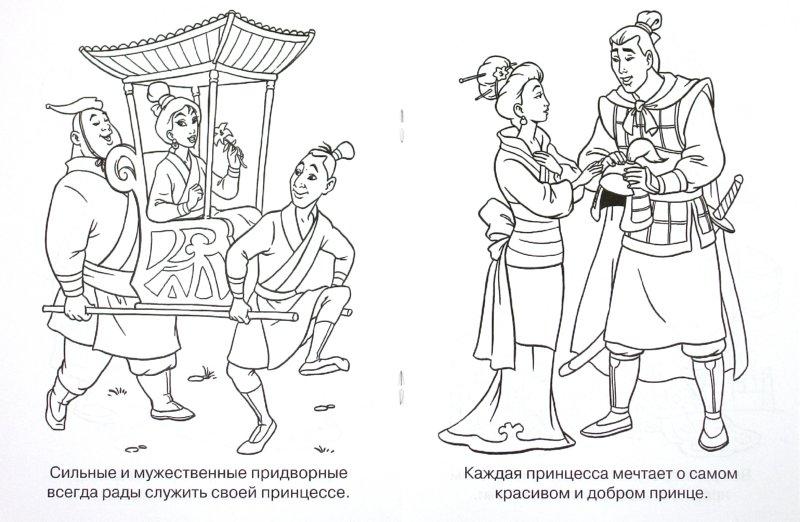 Иллюстрация 1 из 6 для Мечты принцесс. Зеленая книжка. Раскраска | Лабиринт - книги. Источник: Лабиринт