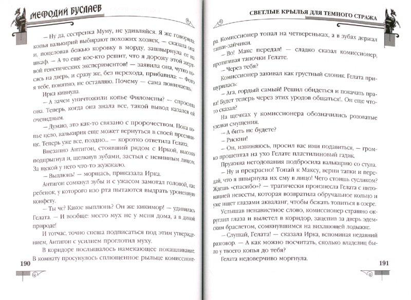 Иллюстрация 1 из 18 для Мефодий Буслаев. Светлые крылья для темного стража - Дмитрий Емец | Лабиринт - книги. Источник: Лабиринт