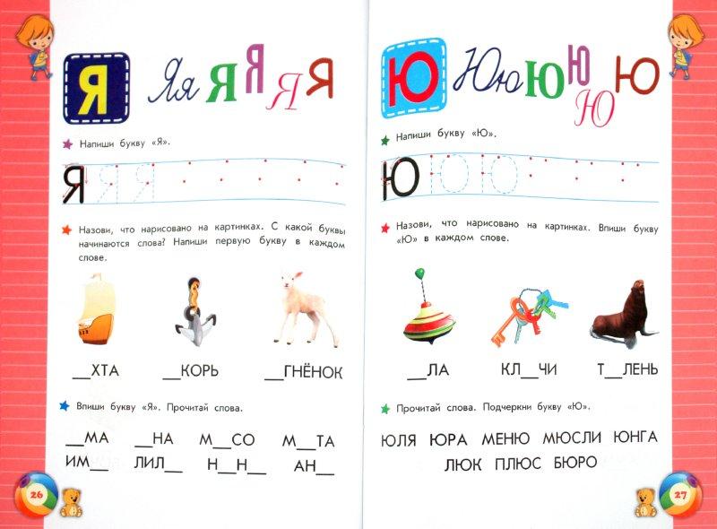 Иллюстрация 1 из 6 для Начинаем читать: для детей от 5-ти лет - Ольга Александрова   Лабиринт - книги. Источник: Лабиринт