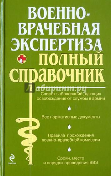 Военно врачебная экспертиза москва транс был