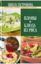 Школа Гастронома. Пловы и блюда из риса евгений латий дело гастронома 1