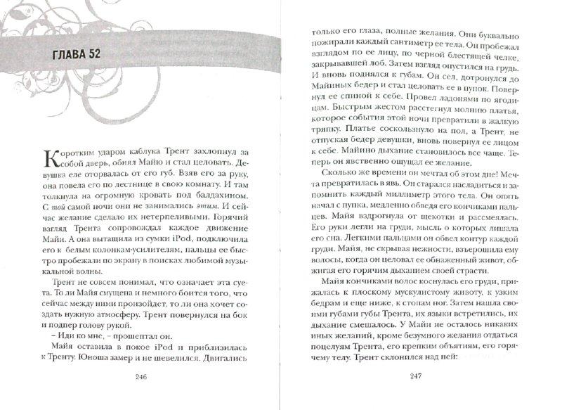 Иллюстрация 1 из 5 для Майя Фокс. Магический квадрат - Страффи, Брена | Лабиринт - книги. Источник: Лабиринт