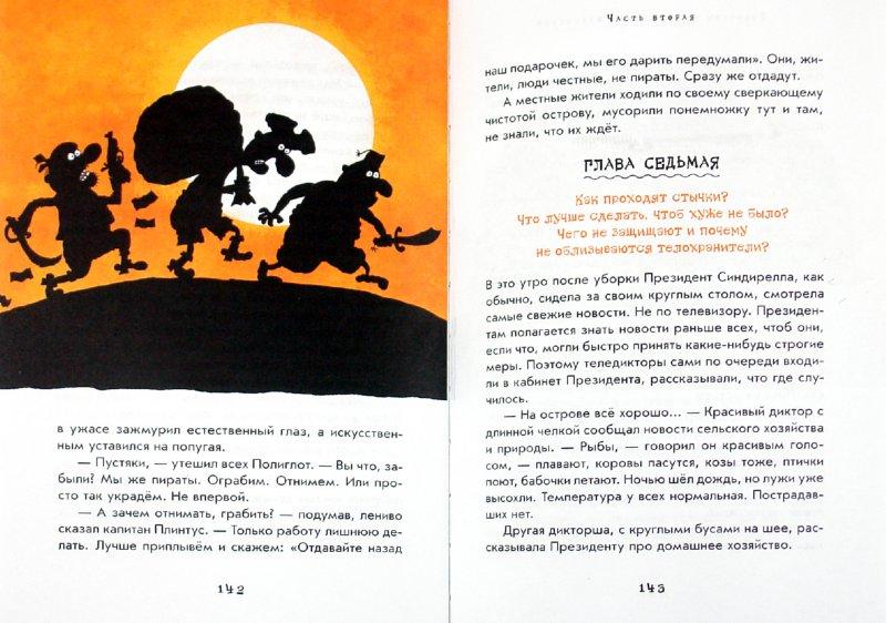 Иллюстрация 1 из 28 для Робинзон и тринадцать жадностей - Григорий Остер | Лабиринт - книги. Источник: Лабиринт