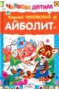 Чуковский Корней Иванович Айболит и другие сказки