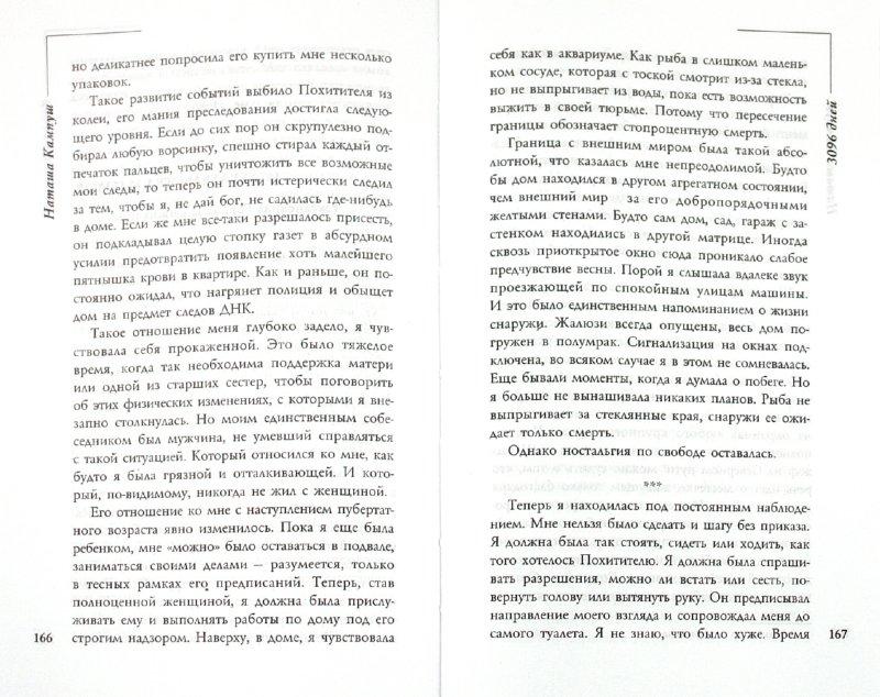 Иллюстрация 1 из 10 для Наташа Кампуш. 3096 дней - Кампуш, Гронемайер, Мильборн | Лабиринт - книги. Источник: Лабиринт