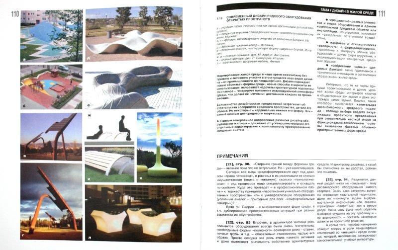Иллюстрация 1 из 16 для Архитектурно-дизайнерское проектирование жилой среды - Уткин, Шимко, Пялль, Никитина, Гаврюшкин | Лабиринт - книги. Источник: Лабиринт
