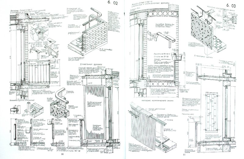 Иллюстрация 1 из 11 для Конструирование гражданских зданий - Иосиф Шерешевский | Лабиринт - книги. Источник: Лабиринт