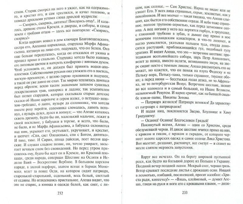 Иллюстрация 1 из 18 для Петр и Алексей - Дмитрий Мережковский | Лабиринт - книги. Источник: Лабиринт