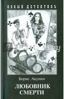 Электронная книга Любовник смерти