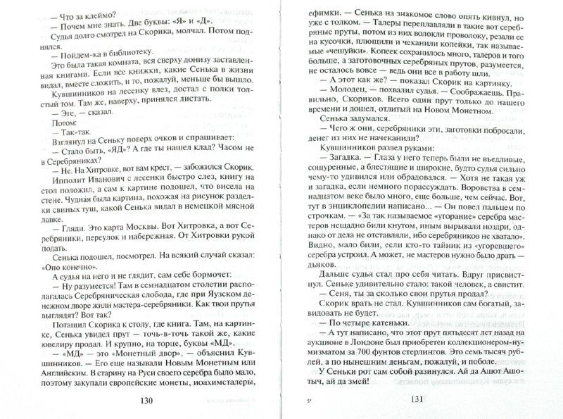 Иллюстрация 1 из 18 для Любовник смерти - Борис Акунин | Лабиринт - книги. Источник: Лабиринт