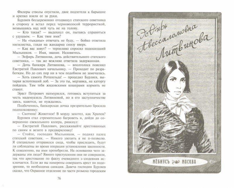 Иллюстрация 1 из 30 для Статский советник - Борис Акунин | Лабиринт - книги. Источник: Лабиринт