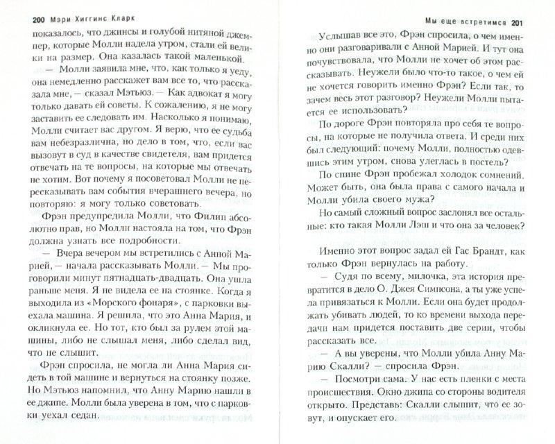 Иллюстрация 1 из 5 для Мы еще встретимся - Кларк Хиггинс | Лабиринт - книги. Источник: Лабиринт
