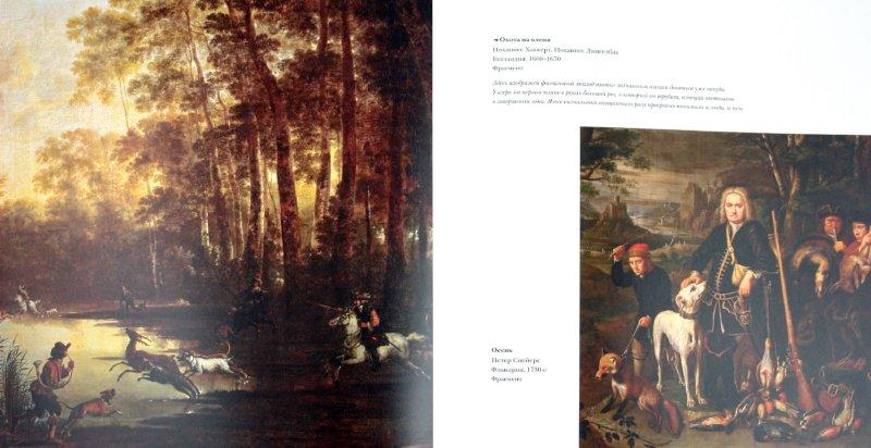 Иллюстрация 1 из 19 для Боги, люди, собаки - Голь, Халтунен, Мамонова | Лабиринт - книги. Источник: Лабиринт
