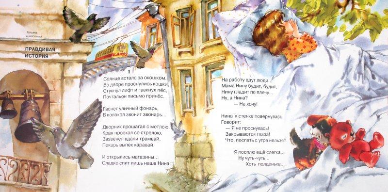 Иллюстрация 1 из 5 для Мне уже почти пять лет - Шипошина, Родченкова | Лабиринт - книги. Источник: Лабиринт