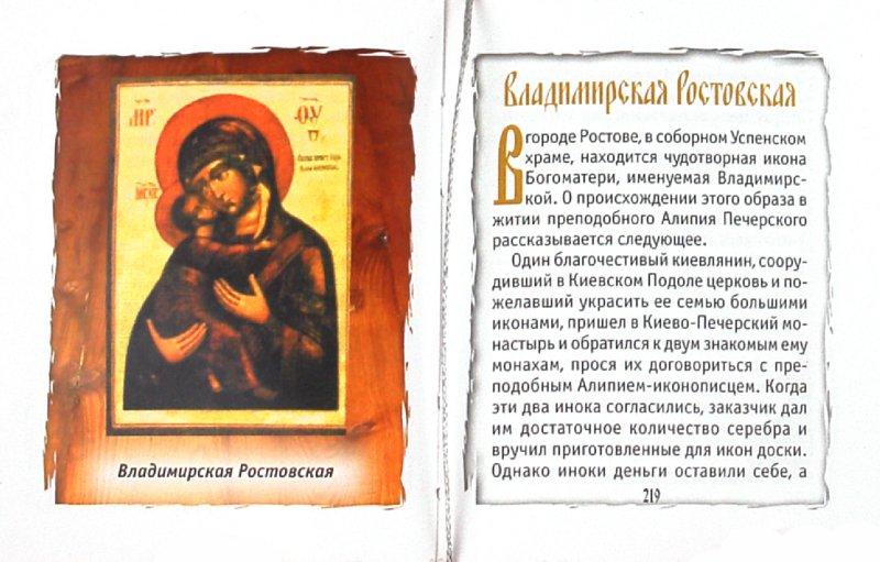 Иллюстрация 1 из 11 для Православные чудотворные иконы Божией Матери. В 3-х книгах - Александр Шимбалев | Лабиринт - книги. Источник: Лабиринт