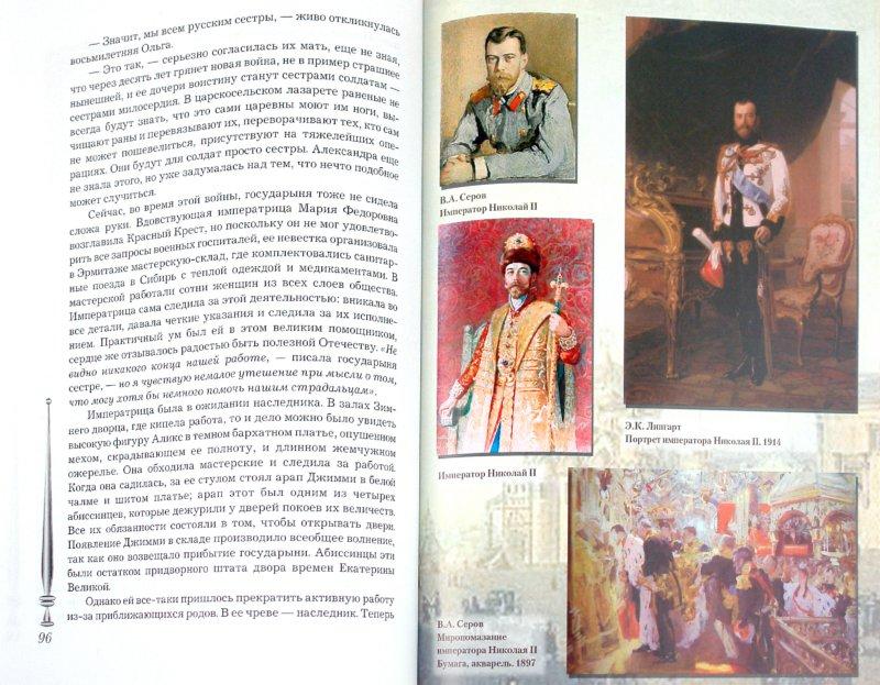 Иллюстрация 1 из 10 для Царский венец - Кравцова, Янковская | Лабиринт - книги. Источник: Лабиринт