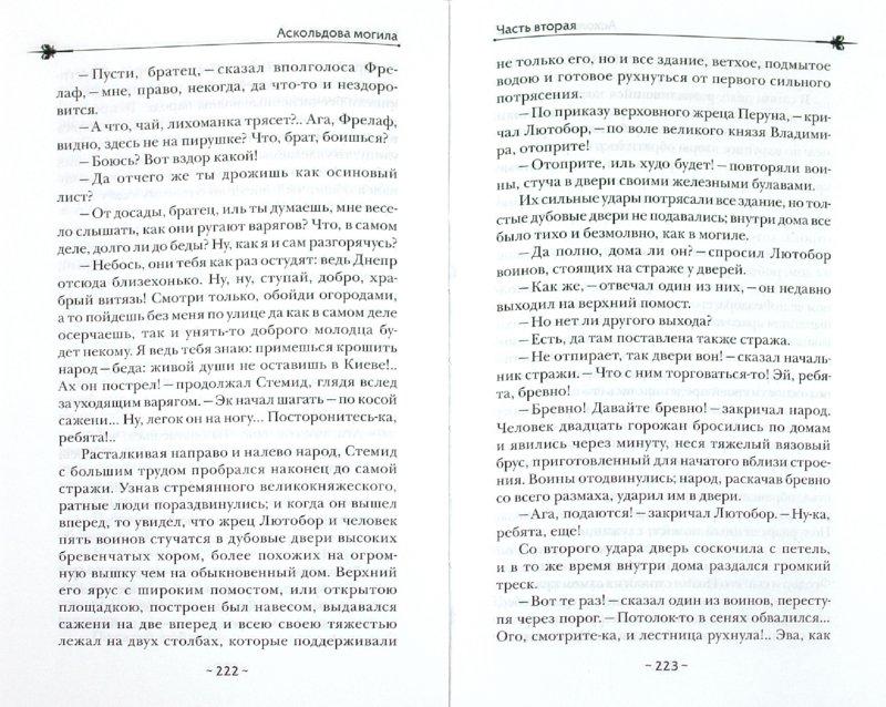 Иллюстрация 1 из 6 для Аскольдова могила. Повесть времен Владимира Первого - Михаил Загоскин | Лабиринт - книги. Источник: Лабиринт