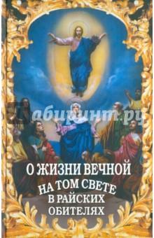 О жизни вечной на том свете в райских обителях. Чудесные описания святыми угодниками Божьими Царства отсутствует о жизни вечной на том свете в райских обителях чудесные описания святыми угодниками божьими царства небесного
