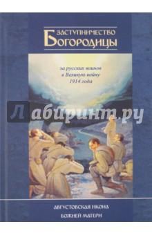 Заступничество Богородицы за русских воинов в Великую войну 1914 г. Августовская икона Божией Матери