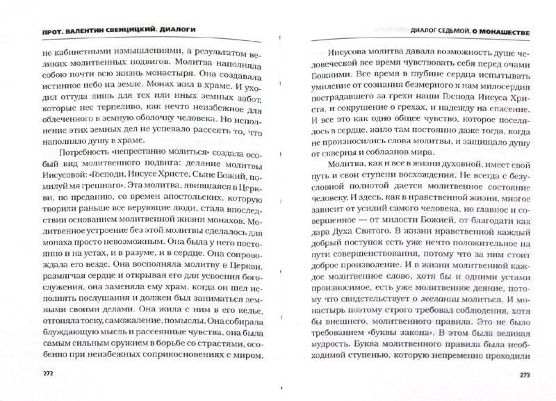 Иллюстрация 1 из 5 для Диалоги. Проповеди, статьи, письма - Валентин Протоиерей | Лабиринт - книги. Источник: Лабиринт