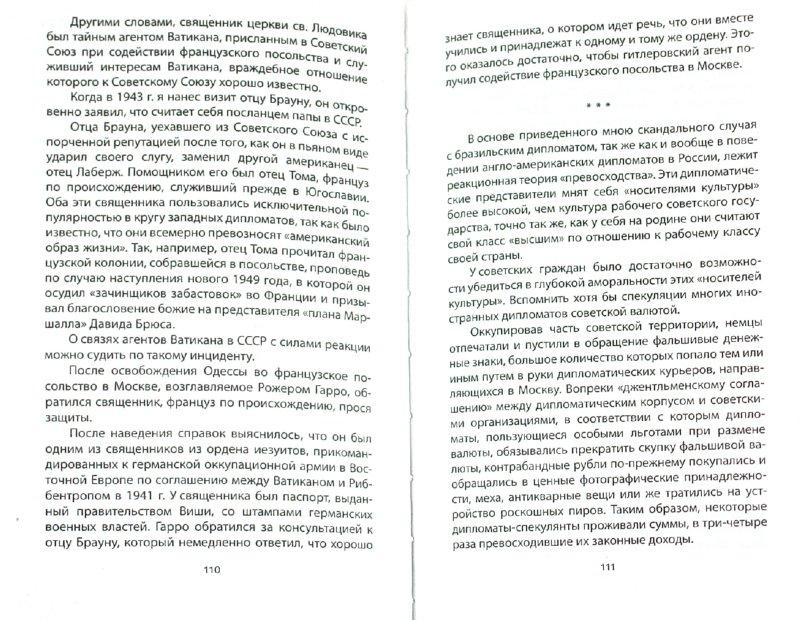 Иллюстрация 1 из 9 для Подлость союзников. Как Запад предавал Сталина - Бюкар, Паркер   Лабиринт - книги. Источник: Лабиринт