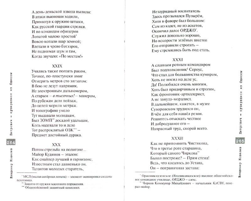 Иллюстрация 1 из 9 для Петрович-супершпион из Одессы - Владимир Кошелев   Лабиринт - книги. Источник: Лабиринт