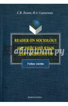 Reader on Sociology. Английский язык для социологов the sociology of health and illness reader