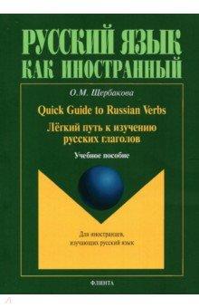 Quick Guide to Russian Verbs. Легкий путь к изучению русских глаголов
