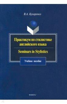 Практикум по стилистике английского языка. SEMINARS IN STYLISTICS. Учебное посбие