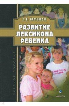 Развитие лексикона ребенка. Учебное пособие
